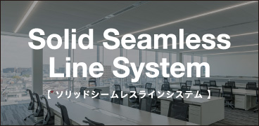 Solid Seamless Line System