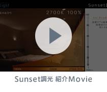 Sunset調光 紹介Movie