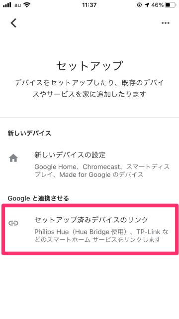 の ok google セットアップ デバイス